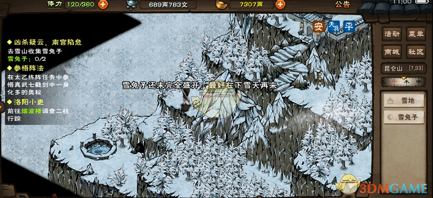 《烟雨江湖》雪兔子位置介绍