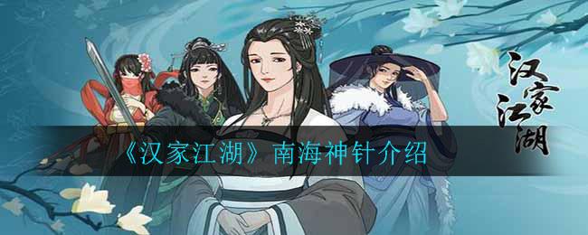 《汉家江湖》南海神针介绍