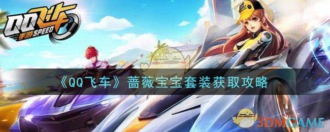 《QQ飞车》蔷薇宝宝套装获取攻略
