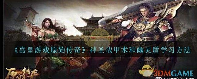 《嘉皇游戏原始传奇》神圣战甲术和幽灵盾学习方法
