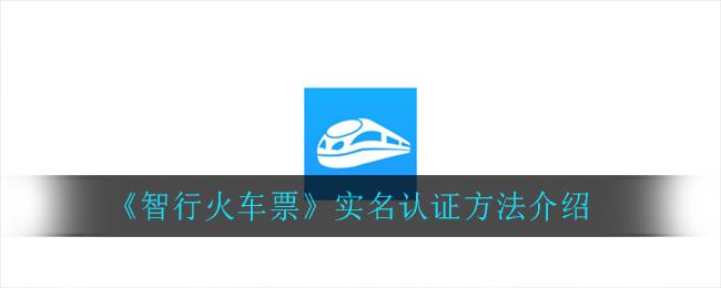 《智行火车票》实名认证方法介绍