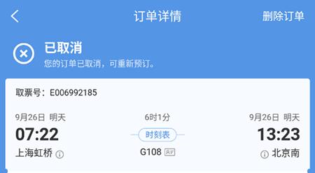 《智行火车票》删除历史订单方法介绍