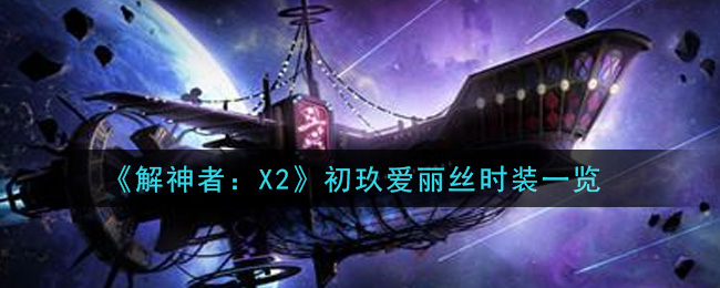 《解神者:X2》初玖爱丽丝时装一览