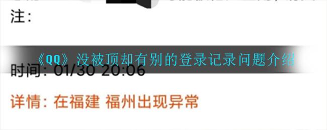《QQ》没被顶却有别的登录记录问题介绍