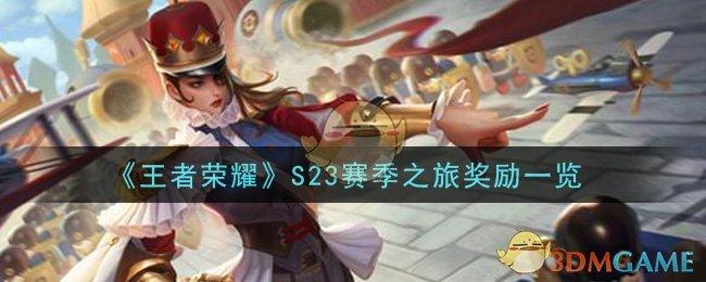 《王者荣耀》S23赛季之旅奖励一览