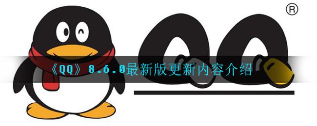 《QQ》8.6.0最新版更新内容介绍