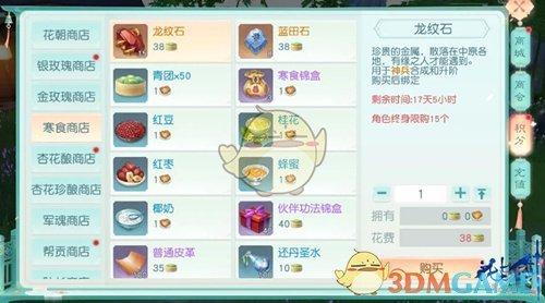 《花与剑》寒食商店兑换活动介绍