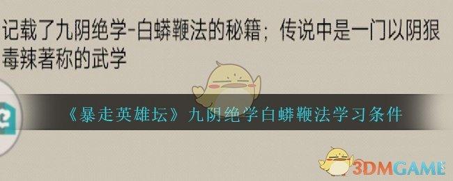 《暴走英雄坛》九阴绝学白蟒鞭法学习条件