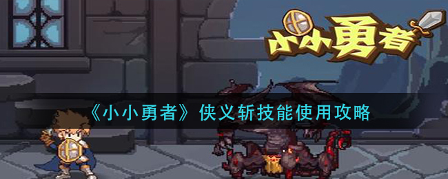 《小小勇者》侠义斩技能使用攻略