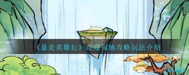 《暴走英雄坛》琅嬛福地攻略玩法介绍
