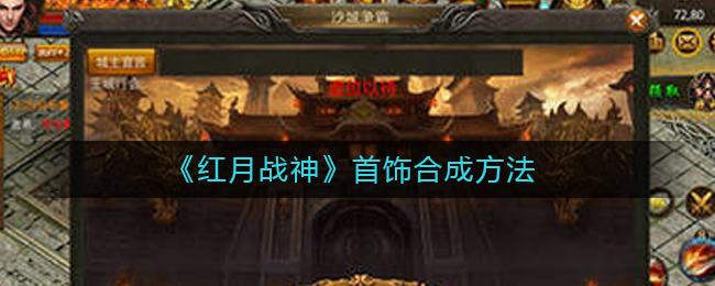 《红月战神》首饰合成方法