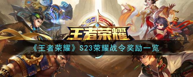 《王者荣耀》S23荣耀战令奖励一览