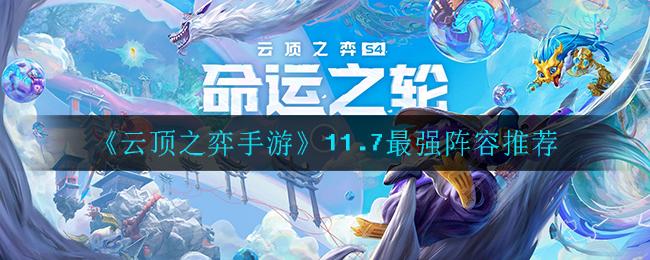 《云顶之弈手游》11.7最强阵容推荐
