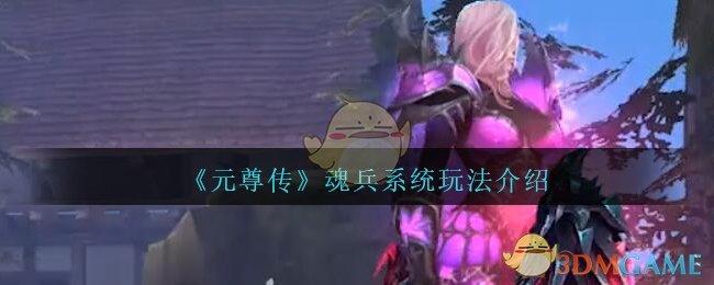 《元尊传》魂兵系统玩法介绍