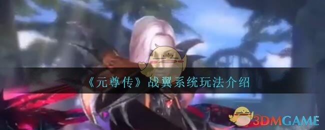 《元尊传》战翼系统玩法介绍
