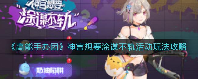 《高能手办团》神宫想要涂谋不轨活动玩法攻略