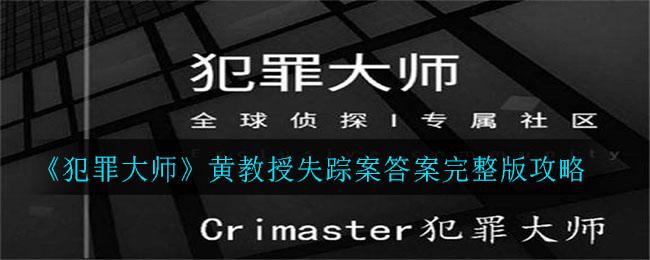 《犯罪大师》黄教授失踪案答案完整版攻略