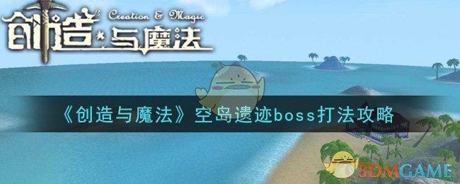 《创造与魔法》空岛遗迹boss打法攻略