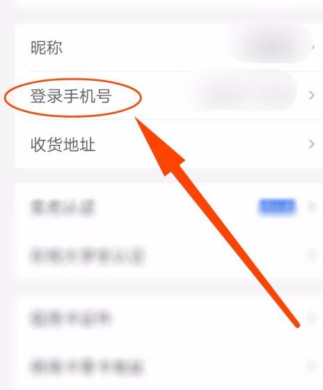 《河南掌上登记》更换手机号方法介绍