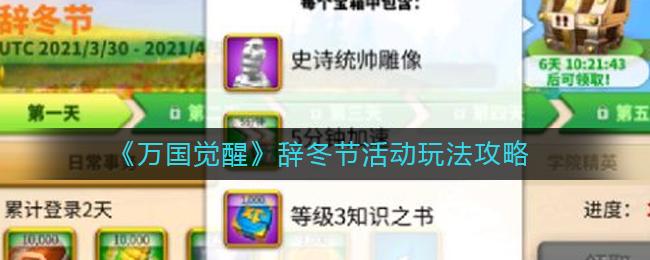 《万国觉醒》辞冬节活动玩法攻略