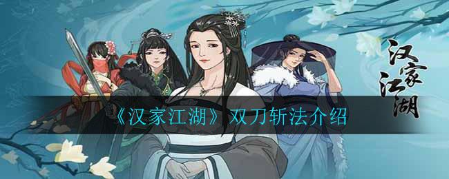 《汉家江湖》双刀斩法介绍