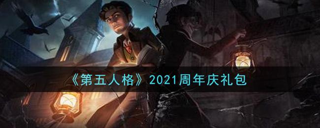 《第五人格》2021周年庆礼包