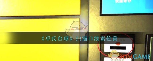 《孙美琪疑案:卓氏台球》五级线索——扫描口