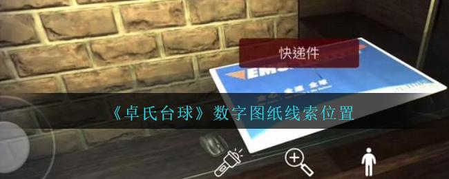 《孙美琪疑案:卓氏台球》五级线索——数字图纸