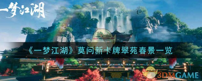 《一梦江湖》莫问新卡牌翠苑春景一览