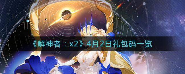 《解神者:x2》4月2日礼包码一览