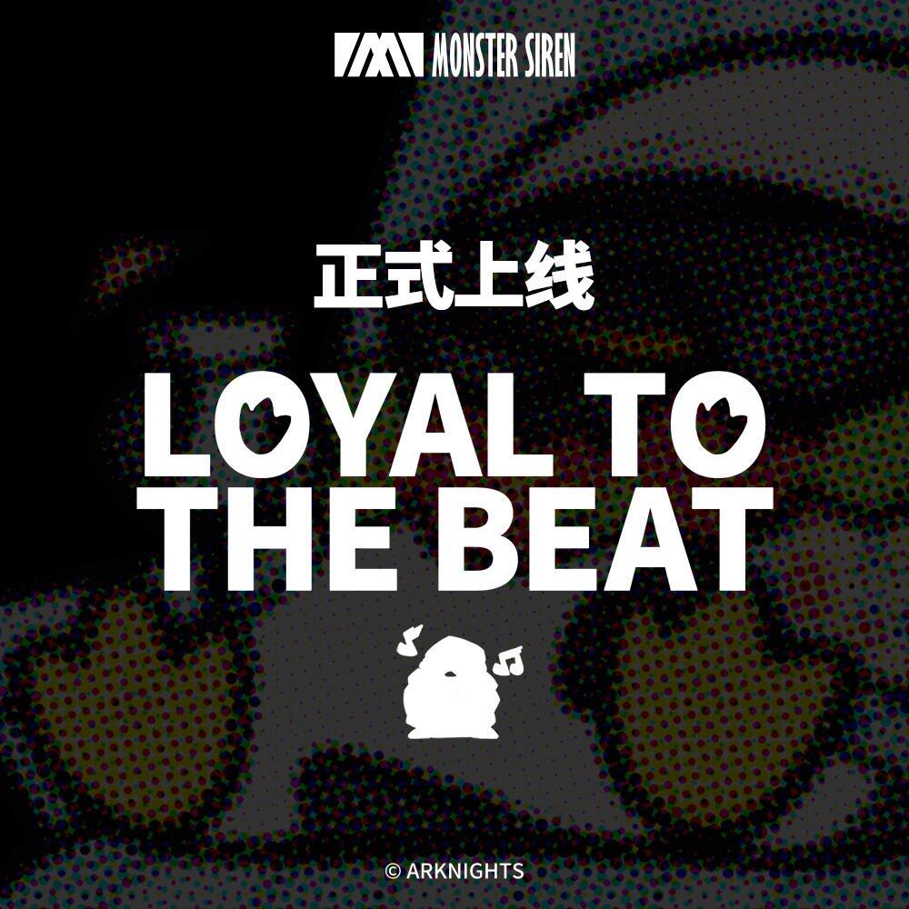 明日方舟:「大帝」新歌loyal to the beat上线 激情三押 劲爆尾杀
