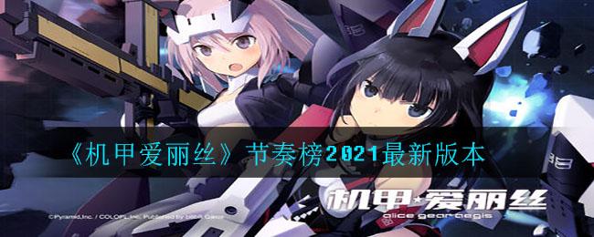 《机甲爱丽丝》节奏榜2021最新版本