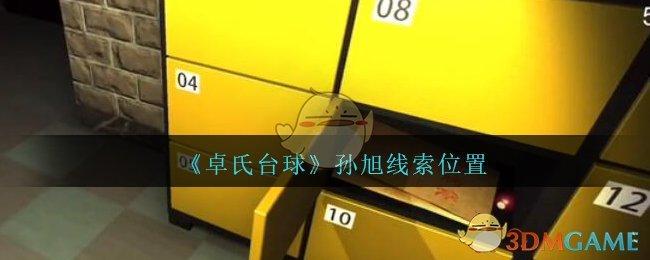《孙美琪疑案:卓氏台球》四级线索——孙旭