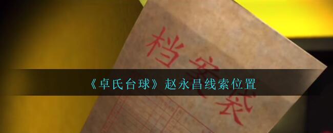 《孙美琪疑案:卓氏台球》四级线索——赵永昌