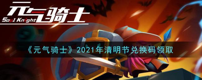 《元气骑士》2021年清明节兑换码领取