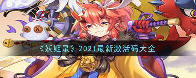 《妖姬录》2021最新激活码大全