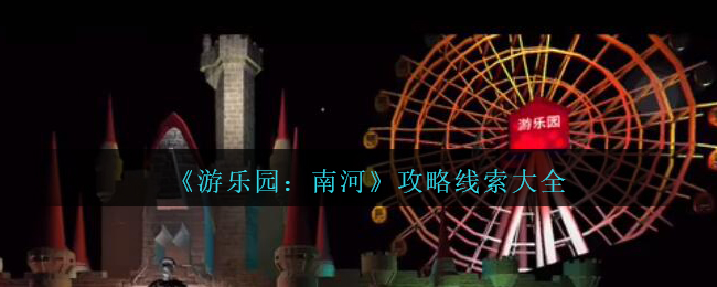 《孙美琪疑案:南河》攻略线索大全
