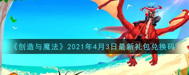 《创造与魔法》2021年4月3日最新礼包兑换码