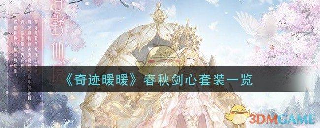 《奇迹暖暖》春秋剑心套装一览