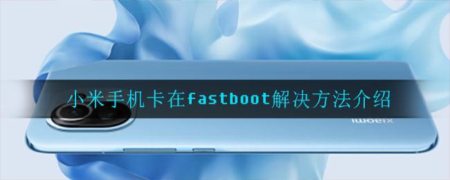 小米手机卡在fastboot解决方法介绍