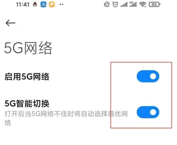 小米11青春版开启5g网络方法介绍