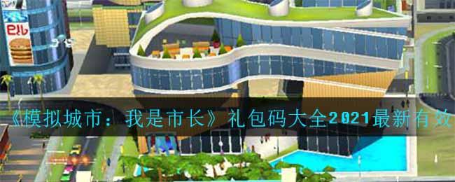 《模拟城市:我是市长》礼包码大全2021最新有效