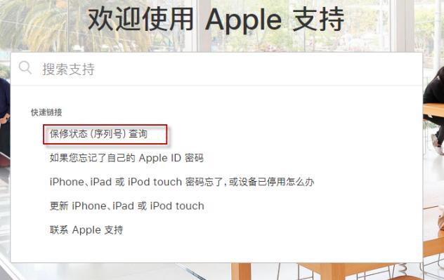 苹果配件序列号查询真伪方法介绍