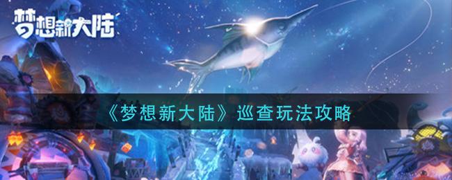 《梦想新大陆》巡查玩法攻略