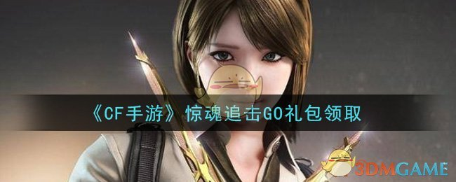 《CF手游》惊魂追击GO礼包领取