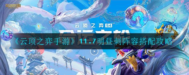 《云顶之弈手游》11.7明昼刺阵容搭配攻略