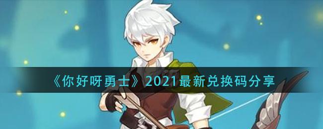 《你好呀勇士》2021最新兑换码分享