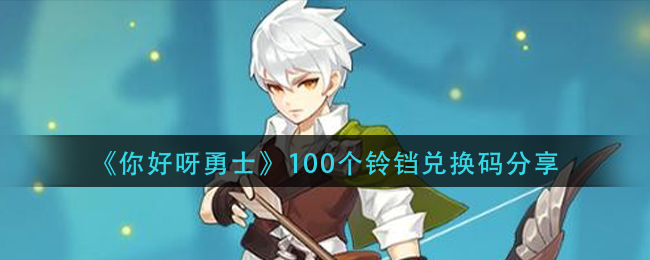 《你好呀勇士》100个铃铛兑换码分享