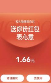 小米6000万份现金红包领取方法介绍
