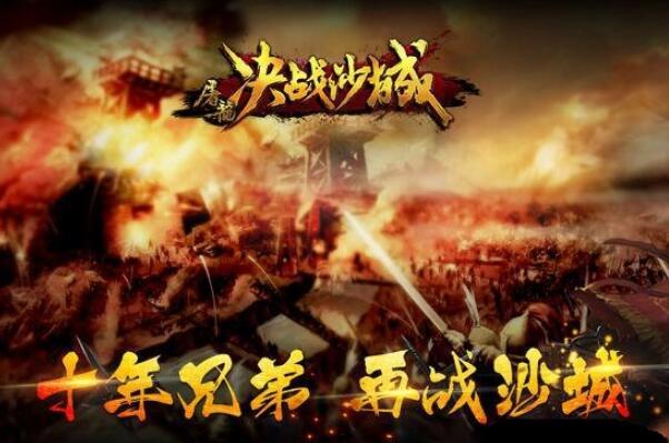 《决战沙城之热血传说》元宝挂机系统上线!